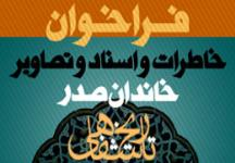 فراخوان خاطرات و اسناد امام موسی صدر