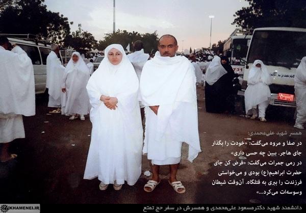 دکتر علیمحمدی و همسرش