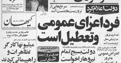 روزنامه شهادت شهید مطهری