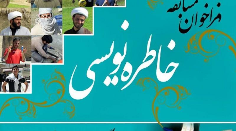 فراخوان مسابقه خاطره نویسی
