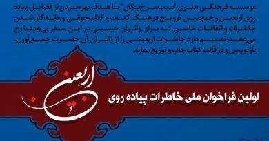 فراخوان ملی خاطرات پیاده روی اربعین