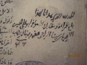 دست خط ابن سینا