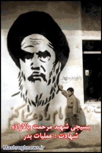 شهید مرحمت بالازاده
