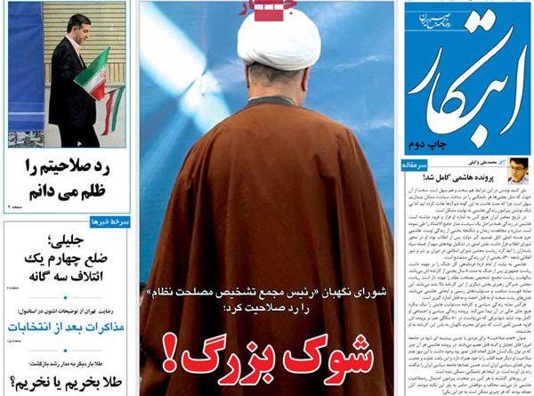 فیلمی منتشر نشده از اظهارنظر هاشمی رفسنجانی درباره چگونگی ردصلاحیتش در انتخابات
