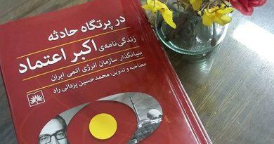 ناگفتههای پدر برنامه هستهای: از اعتماد شاه تا دعوت هاشمی!