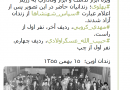 احمدینژادیها و جشن «سپاس شهنشاها»