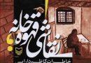 پس از ۲۶ سال، انتشار روایت ایرانی از واقعه میکونوس؛ چه کسی شلیک کرد؟