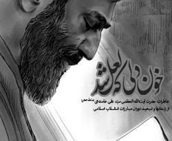 کتاب خاطرات خودگفته رهبر انقلاب از دوران زندان و تبعید؛ خون دلی که لعل شد