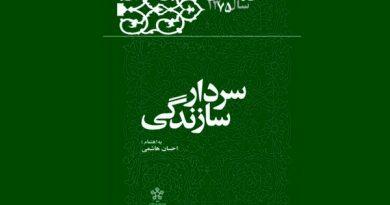 خاطرات هاشمی در سال آخر ریاست جمهوری؛ «القای اختلاف بین رهبری و هاشمی»