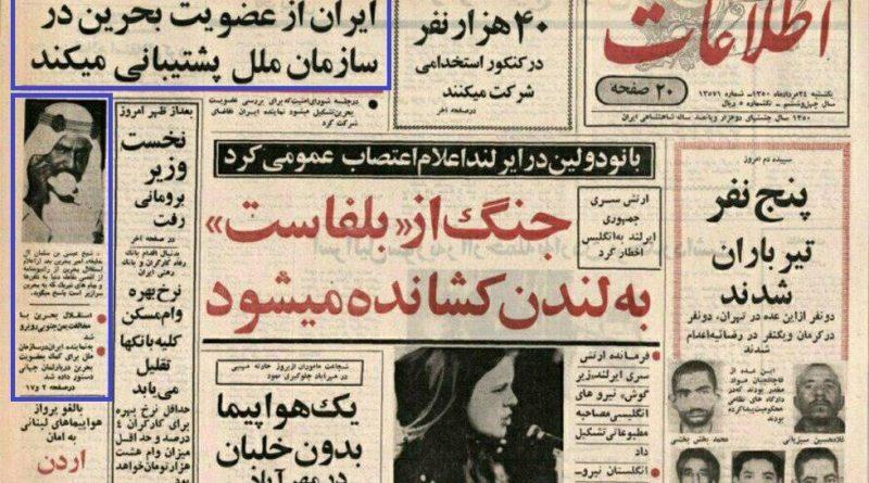 سخنرانی تاریخی یک نماینده مجلس پس از جدایی بحرین از ایران