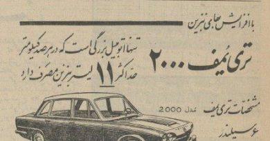 ۵۵ سال پیش چگونه افزایش بهای بنزین اعلام شد؟
