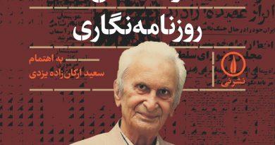 محمد بلوری: خاطرات شش دهه روزنامهنگاری