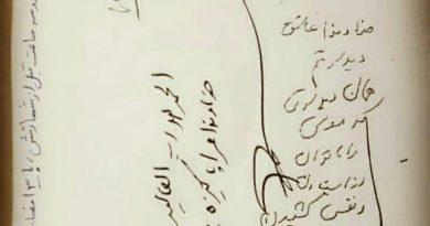 آخرین دستنوشته حاج قاسم سلیمانی؛ «خدیا مرا بپذیر»