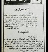 سوژهای عجیب و طنز برای اعدام منافقین؛ پیشنهاد احمد خمینی و مخالفت گلآقا!