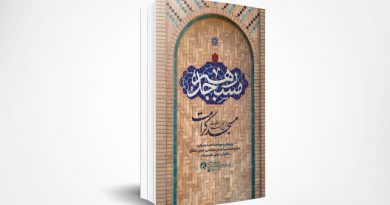 مسجد رهبر