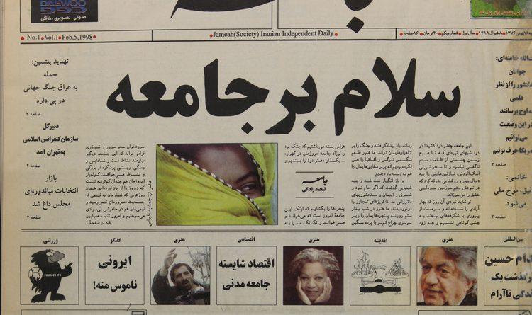 لغو پروانه انتشار روزنامه جامعه بعد از دیدار مدیرانش با هاشمی رفسنجانی