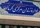 خاطرات یک زندانی از زندان کرمان؛ «زندانی که در آن لیوان، قاشق و صابون ممنوع بود»